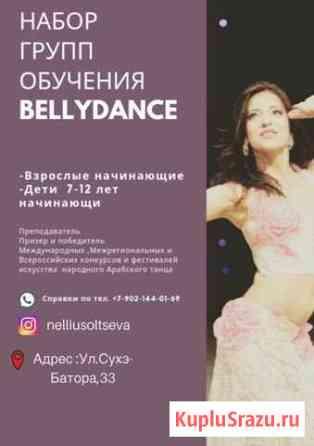 Набор групп по Восточному танцу Барнаул