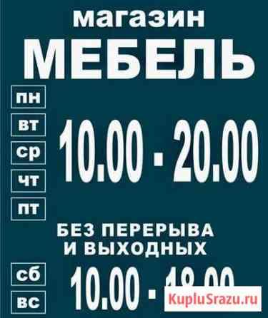 Продавец консультант Березовский