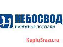 Специалист по замеру натяжных потолков Курск