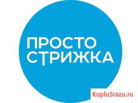 Парикмахер-универсал Томск