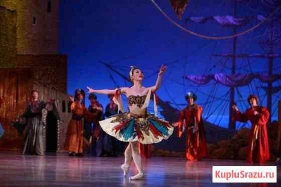 Билеты на балет Корсар / 10 октября Санкт-Петербург