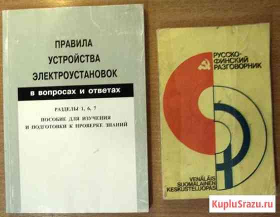 Русско-финский разговорник ; пуэ Приморск