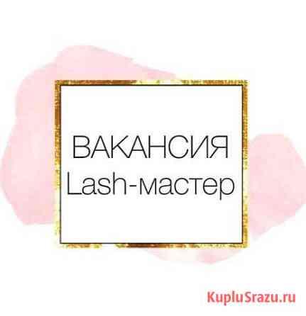 Мастер по наращиваю ресничек в студию премиум Яблоновский