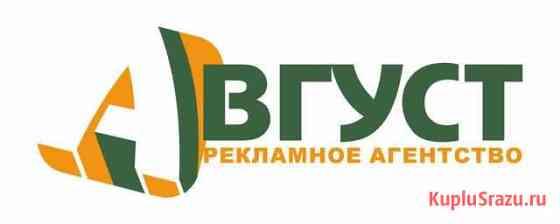 Специалист постпечатной обработки Барнаул