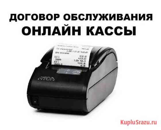 Договор обслуживания онлайн кассы на 1 год Астрахань