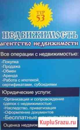 Менеджер по работе с недвижимостью Великий Новгород