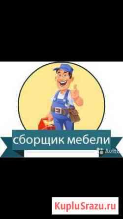Сборщики мебели Владивосток