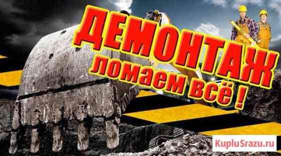 Требуются рабочие на разбор зданий Барнаул