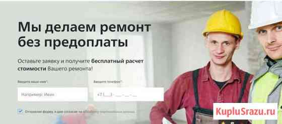 Готовый сайт по ремонту и строительству Москва