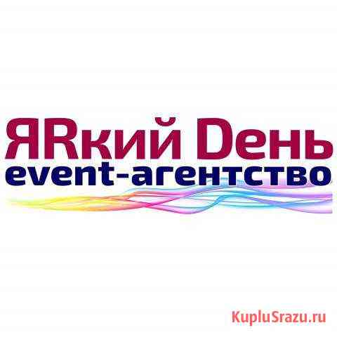 Менеджер праздничного агентства Курск