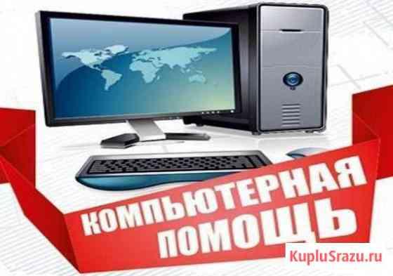 Мастер по ремонту пк Красноярск