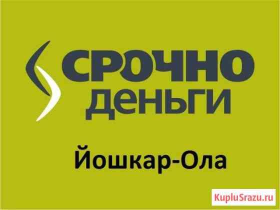 Финансовый консультант Йошкар-Ола