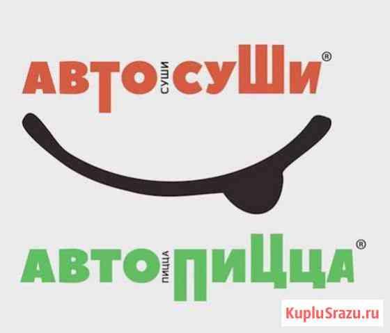 Повар Брянск