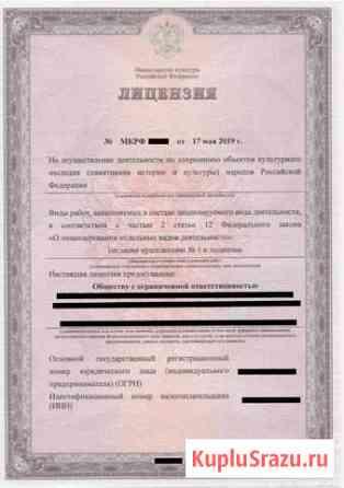 Фирма с лицензией Минкультуры (реставрация) Москва