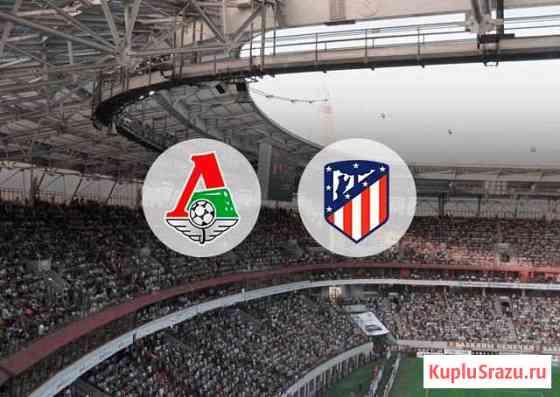 Билет Локомотив - Атлетико Мадрид Мытищи