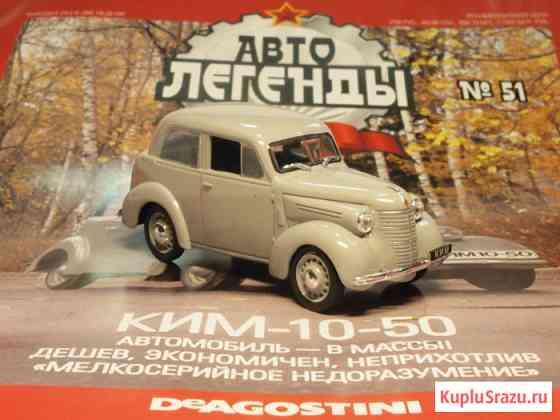 Автолегенды СССР №51 Ким 10-50 Липецк