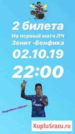 2 Билета на лигу чемпионов Зенит - Бенфика Санкт-Петербург