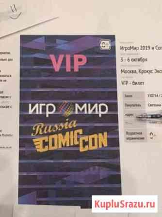 VIP билет на Игромир (Comic Con) 2019 Красногорск