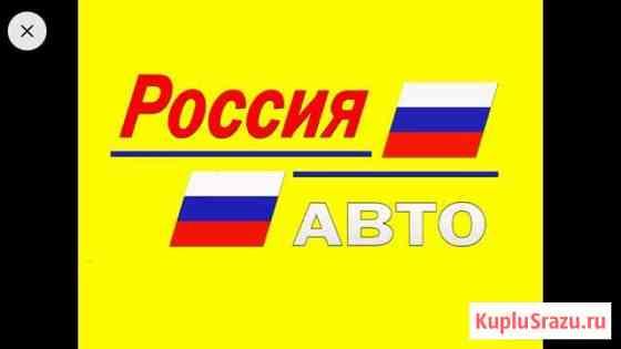 Автослесарь Киров
