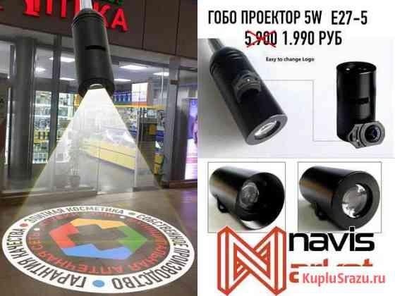 Гобо проектор мини для рекламы 5w Махачкала