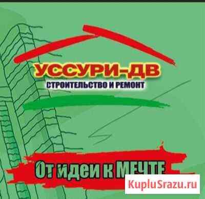 Строительство и Ремонт Арсеньев
