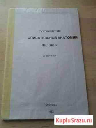 Раритетные книги по медицине Уфа