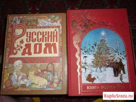 Книга Рождества Барнаул