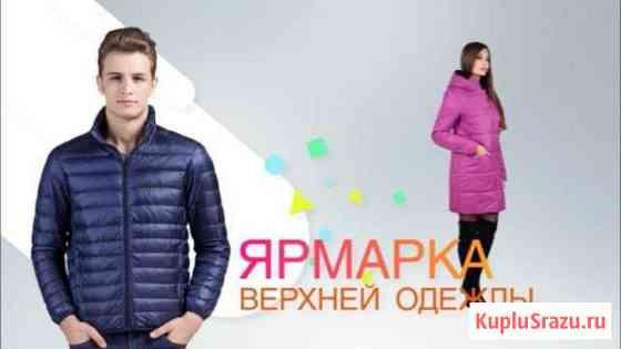 Продавцы верхней одежды Владимир