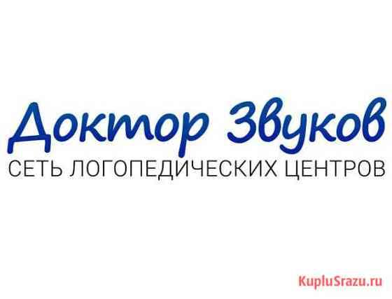 Логопед Воронеж