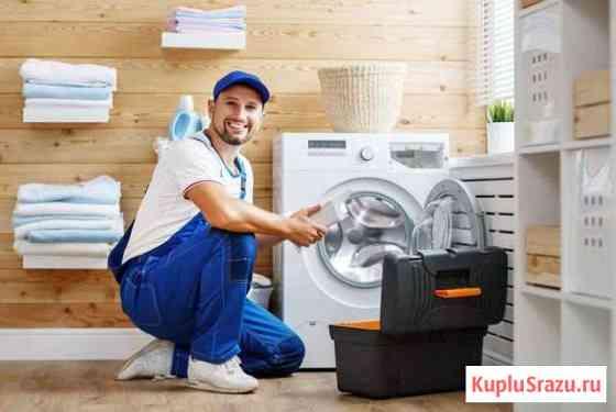 Ремонт стиральных машин автомат Белгород