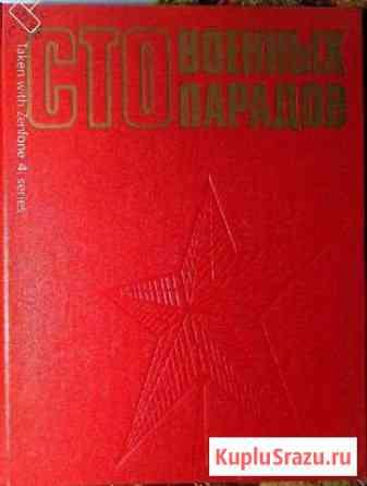 Книга: 100 военных парадов. 1974 г Симферополь