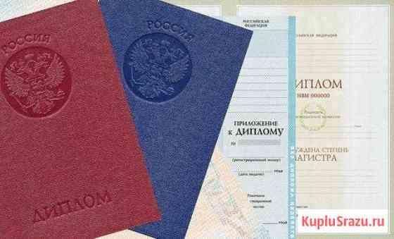 Диплом, помощь, образование, экстерн, гарантия Астрахань
