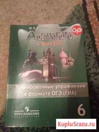 Английский язык тренировочные упражнения Горно-Алтайск