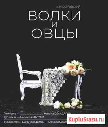 2 билета в театр Щепкина Белгород
