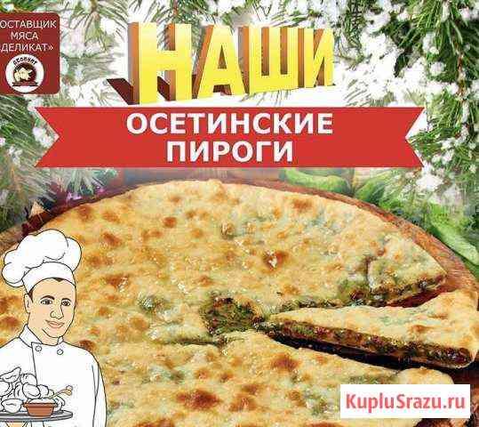 Пельменщик/пельменщица Владикавказ