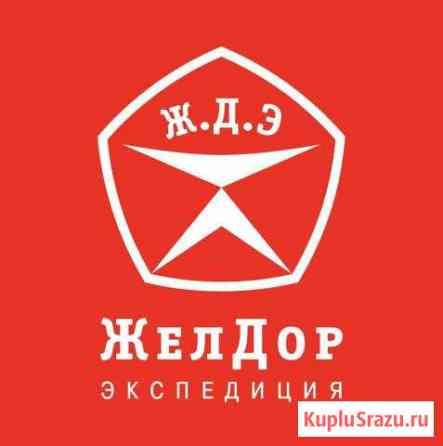 Приемосдатчик груза и багажа Подольск