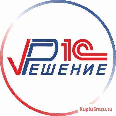 Стажёр на должность специалиста-консультанта 1с Калининград