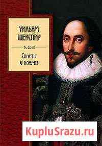 Уильям Шекспир Черкесск