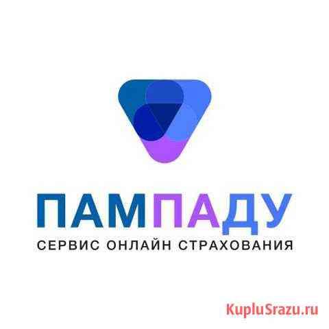 Страховой агент - осаго и кбм Брянск