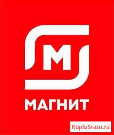 Кассир гипермаркета Магнит(г.Волгоград и Волжский) Волгоград