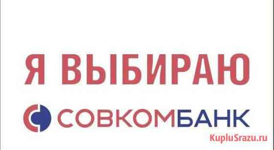 Финансовый консультант, Кирово-Чепецк Кирово-Чепецк