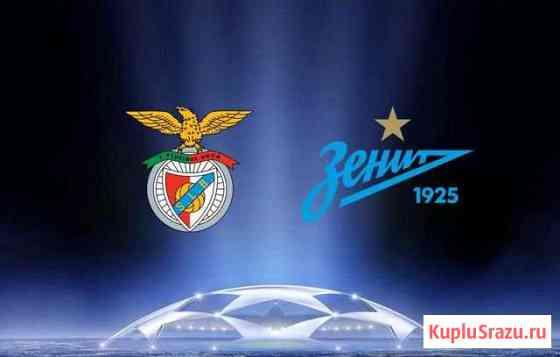 Билет на матч Зенит Бенфика 02.10.19 в 22.00 Санкт-Петербург