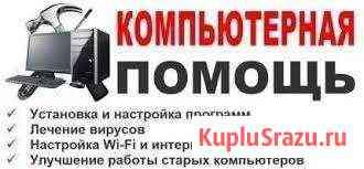 Ремонт компьютеров, ноутбуков, нетбуков, macbook Белгород
