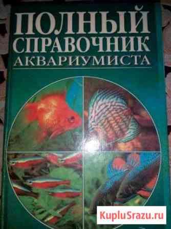 Полный справочник аквариумиста Барнаул