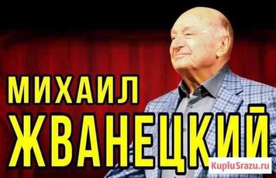 Жванецкий концерт 08 10 Дв Молодежи 2 билета Екатеринбург