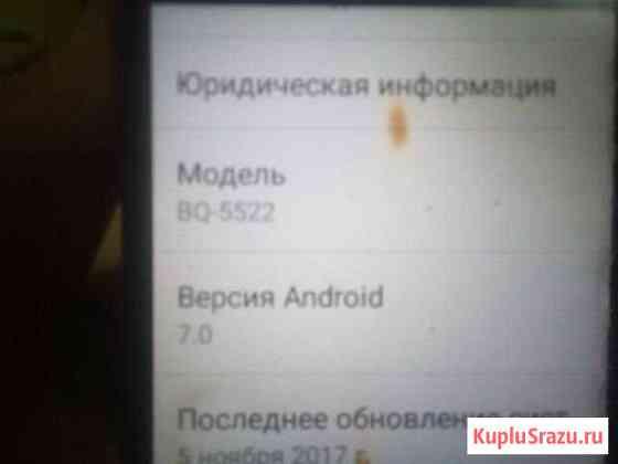 Смартфон Улан-Удэ