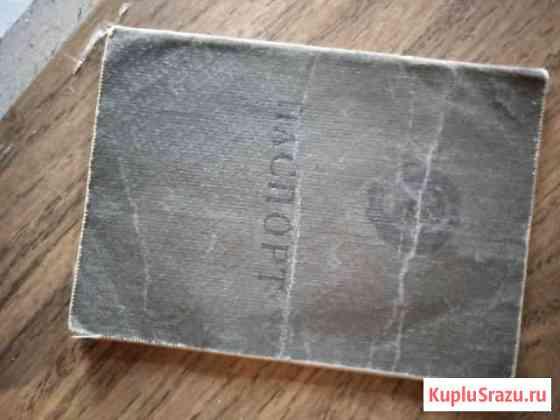 Паспорт СССР образца 1940 года Оренбург