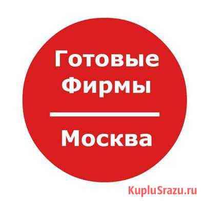Продажа фирм без счетов и со счетами Москва