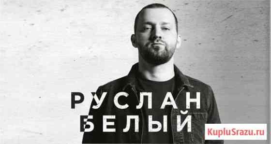Руслан Белый 04 10 Дв Молодежи 2 билета Екатеринбург