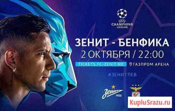 Билет Зенит - Бенфика Санкт-Петербург